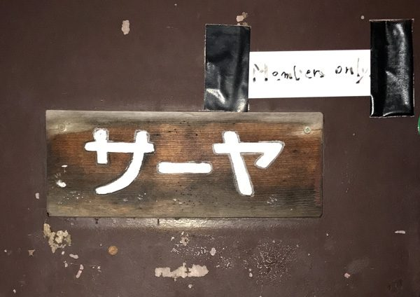 Shinjuku Golden-gai Tokyo Japan drinking establishment bar with Members Only sign